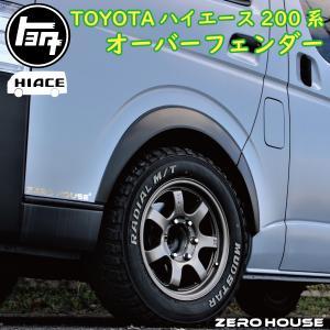 ハイエース オーバーフェンダー ダウンルック ABS製 マッドブラック 200系 1型〜6型 1台分...