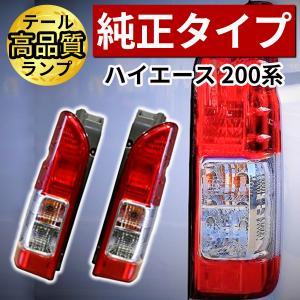 トヨタ ハイエース レジアスエース 200系 4型 S-GL 純正タイプ テールランプ 左右セット ...