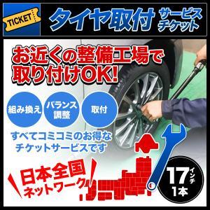 タイヤ取付サービスチケット 全国版 タイヤ タイヤ取付 1本分 17インチ 組み換え → バランス調...