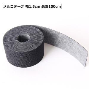 メルコテープ ウェットスーツ修理 幅15mm 長さ1m|zero1surf
