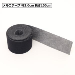 メルコテープ ウェットスーツ修理 幅20mm 長さ1m|zero1surf