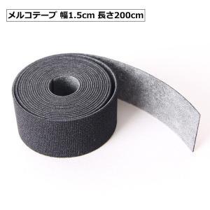メルコテープ ウェットスーツ修理 幅15mm 長さ2m|zero1surf