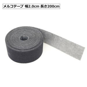 メルコテープ ウェットスーツ修理 幅20mm 長さ2m|zero1surf