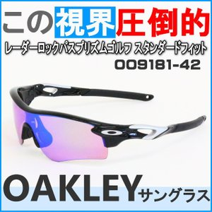 オークリー サングラス レーダーロックパスプリズムゴルフ スタンダードフィット【OO9181-42】