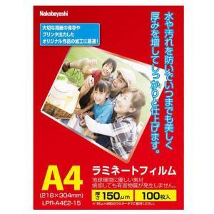ナカバヤシ ラミネートフィルム E2 150ミクロン100枚 A4 LPR-A4E2-15 793960|zerocon
