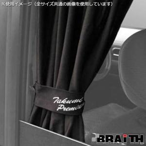 ブレイス BT-051 巧ドレスアップカーテンL|zerocon