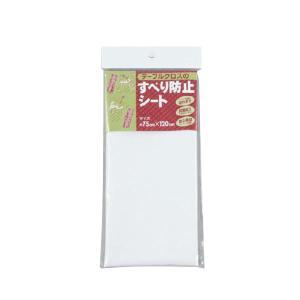 川島織物セルコン テーブルクロスのすべり止めシート 75×120cm E1000 zerocon