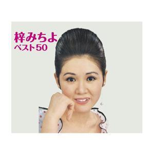 梓みちよ ベスト50 CD3枚組全50曲 NKCD-7824-26|zerocon