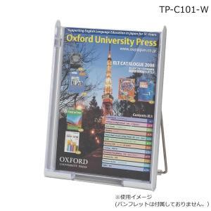 ナカキン 卓上パンフレットスタンド ケースタイプ TP-C101-W|zerocon