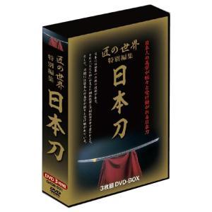 匠の世界特別編集 日本刀 3枚組DVD-BOX|zerocon