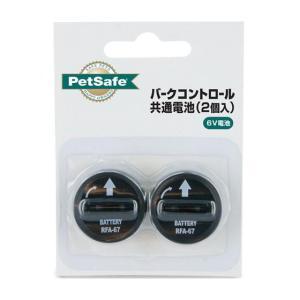 PetSafe Japan ペットセーフ バークコントロール 交換用バッテリー (6V 2個入) RFA-67D-18|zerocon