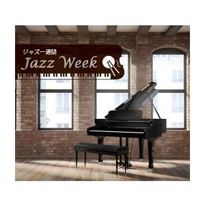 JAZZのある暮らし ジャズ1週間 (JAZZ WEEK) NKCD-7827〜7833|zerocon
