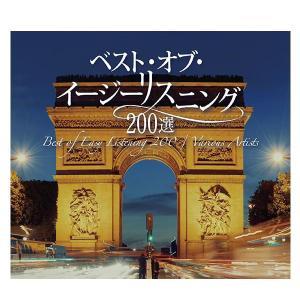 キングレコード ベスト・オブ・イージーリスニング 200選 CD10枚組 全200曲 NKCD-7844|zerocon