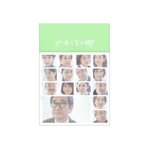 邦ドラマ やすらぎの郷 DVD-BOX II TCED-3749|zerocon
