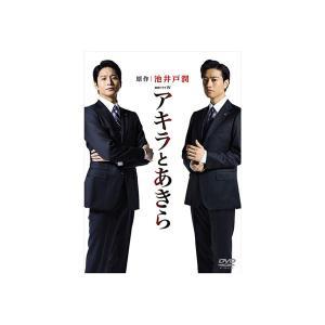 邦ドラマ 連続ドラマW  アキラとあきら DVD-BOX TCED-3744|zerocon