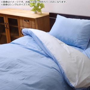 掛け布団カバー リバーシブル 『リバD掛カバーIT』 ブルー/ライトブルー 190×210cm ダブルロング 9803036|zerocon