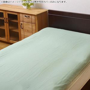 敷き布団カバー リバーシブル 『リバS敷カバーIT』 グリーン/ライトグリーン 105×215cm シングルロング 9803043|zerocon