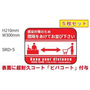 超耐久コート「ビバコート」のソーシャルディスタンス床面シート(5枚セット)|zerocon