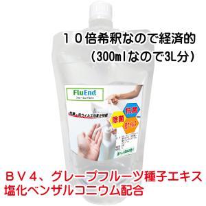 除菌・抗菌・抗ウイルス剤フルーエンドGV4(300ml)送料無料、塩化ベンザルコニウムがウイルスを不活化 zerocon