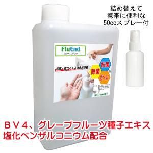 送料無料、塩化ベンザルコニウムがウイルスを不活化 除菌・抗菌・抗ウイルス剤フルーエンドGV4(1L)、50ccスプレー付 zerocon