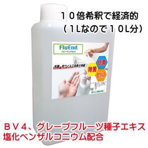 除菌・抗菌・抗ウイルス剤フルーエンドGV4(1L)送料無料、塩化ベンザルコニウムがウイルスを不活化 zerocon