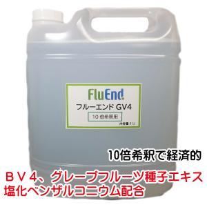 送料無料、除菌・抗菌・抗ウイルス剤フルーエンドGV4(5L) 塩化ベンザルコニウムがウイルスを不活化 zerocon