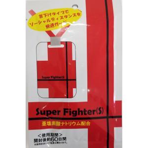 首掛け抗ウイルス・除菌対策 スーパーファイター(S)(Super Fighter(S))送料無料 zerocon