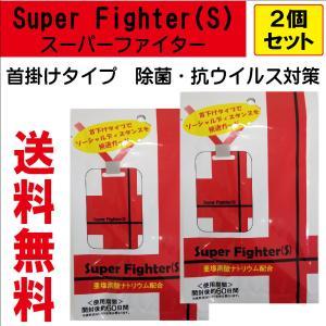 首掛け抗ウイルス・除菌対策 スーパーファイター(S)(Super Fighter(S))お得な2個セット 送料無料 zerocon