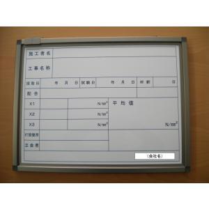 生コンクリート工場用ホワイトボード 強度試験・試験練り・現場試験用|zerocon