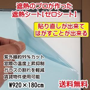 (最終セール60%OFF)送料無料、遮熱フィルム、遮熱シート、DIY、紫外線カット、はがせる窓ガラス用遮熱シートゼロシート(W92×180cm)、貼換目安は7年、 zerocon