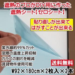 【最終セール63%OFF】送料無料、遮熱シート、紫外線約99%カット、窓ガラス用遮熱シートゼロシート(W92×180cm×2枚入×2本セット) zerocon