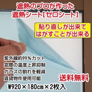 【最終セール60%OFF】送料無料、遮熱フィルム、遮熱シート、、DIY、紫外線カット、窓ガラス用遮熱シートゼロシート(W92×180cm×2枚入)、貼換目安は7年 zerocon