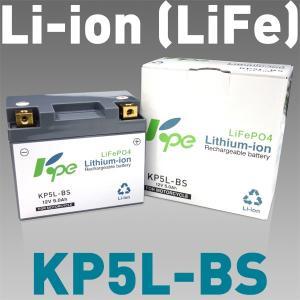 【モニター価格】【あすつく対象】KP5L-BS リチウムイオンバッテリー(GSユアサ YTX5L-BS互換) KPE zerocustom