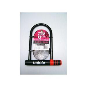 バイク用U字ロック211 ブラック UNICAR(ユニカー工業)