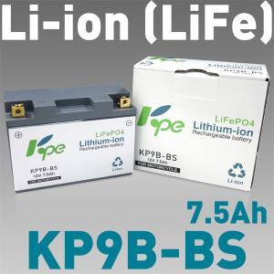 【モニター価格】【あすつく対象】KP9B-BS(7.5AH) リチウムイオンバッテリー(GSユアサ YT12A-BS互換) KPE zerocustom