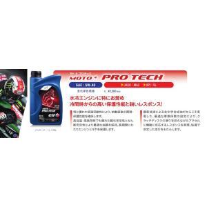 MOTO 4 PRO TECH(モト4プロテック)4サイクルオイル 5W40 1L(リットル) elf(エルフ)|zerocustom