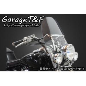 ドラッグスター400/クラシック(DRAGSTAR) ウインドスクリーン ガレージT&F|zerocustom