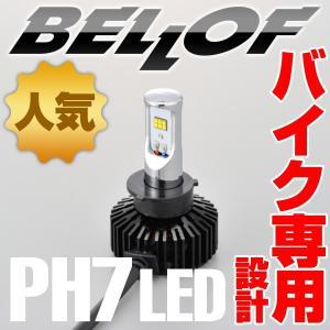 LEDヘッドランプバルブ フォース・レイ PH7 DAYTONA(デイトナ)|zerocustom