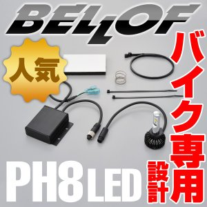LEDヘッドランプバルブ フォース・レイ PH8 DAYTONA(デイトナ)|zerocustom