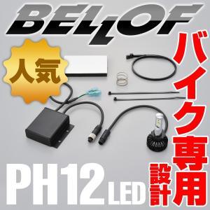 LEDヘッドランプバルブ フォース・レイ PH12 DAYTONA(デイトナ)|zerocustom