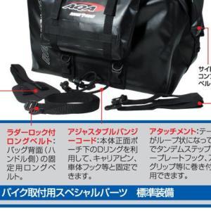 【適用】ラフアンドロードツーリングバッグ用 【備考】在庫状況は随時変動します。欠品時には数週間以上の...
