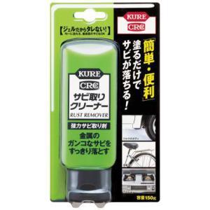 サビ取りクリーナー 150g KURE(クレ)|zerocustom