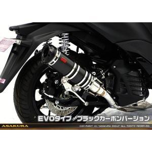 トリシティ125(2BJ-SEC1J) DDRタイプマフラー EVOタイプ ブラックカーボンバージョン ASAKURA(浅倉商事)|zerocustom