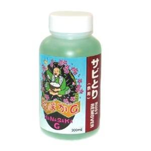 【容量】300ml 【商品説明】花咲かGラストリムーバーは、ハケで塗ってから、しばらく時間をおくだけ...