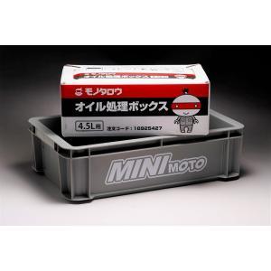 オイル交換やパーツ収納に便利なトレー・廃油ボックスセット MINIMOTO(ミニモト) zerocustom