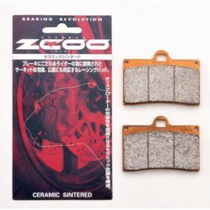 KTM 1190RC8/R (08年〜) Brembo ラジアル ピンなし2枚パッド セラミックシンタード ブレーキパッド ZCOO(ジクー) zerocustom