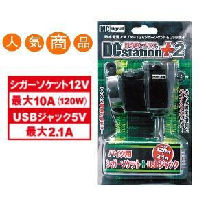 【あすつく対象】DCステーションUSBプラス2 シガー&USB NEWING(ニューイング) zerocustom