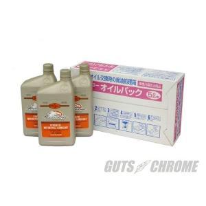 8600-0013 オイル交換セット ハーレー純正100%化学合成オイル SYN3 GUTS CHROME(ガッツクローム)|zerocustom