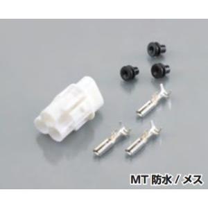 コネクターSET MT 防水(カプラー色白)3極/メス KITACO(キタコ)