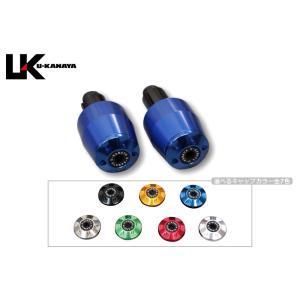 CBR600RR(PC37・PC40) アルミビレットハンドルバーエンド ブルー U-KANAYA|zerocustom